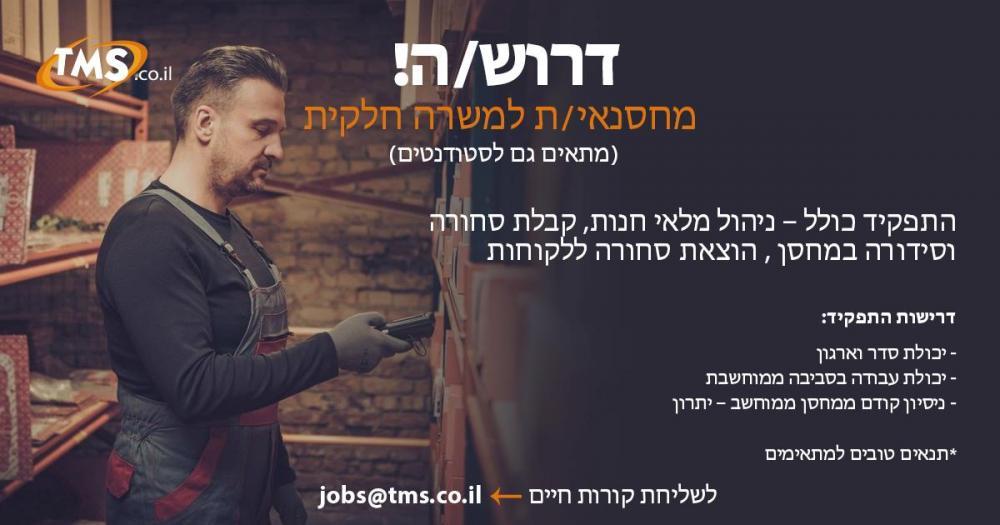 משרה למחסנאי לפייסבוק של TMS .jpg