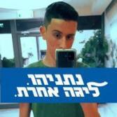 Eliav Yosef