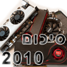 Photo of Summary 2010 Year: Video Cards