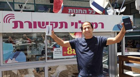 Photo of רמי לוי מסתער על שוק האייפון והאייפד הישראלי
