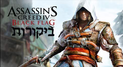 Photo of Assassins Creed 4 – כל הביקורות כאן