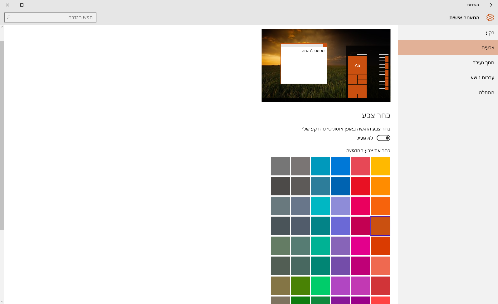 windows10-colors