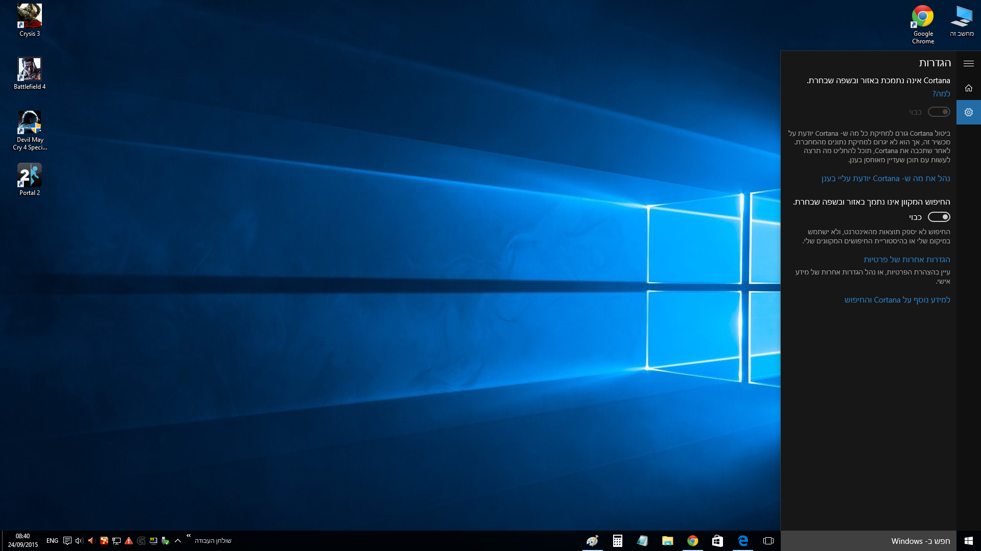 windows10-cortanano