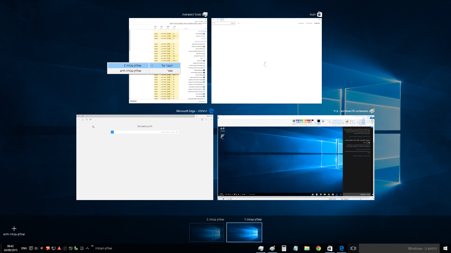 windows10-multi