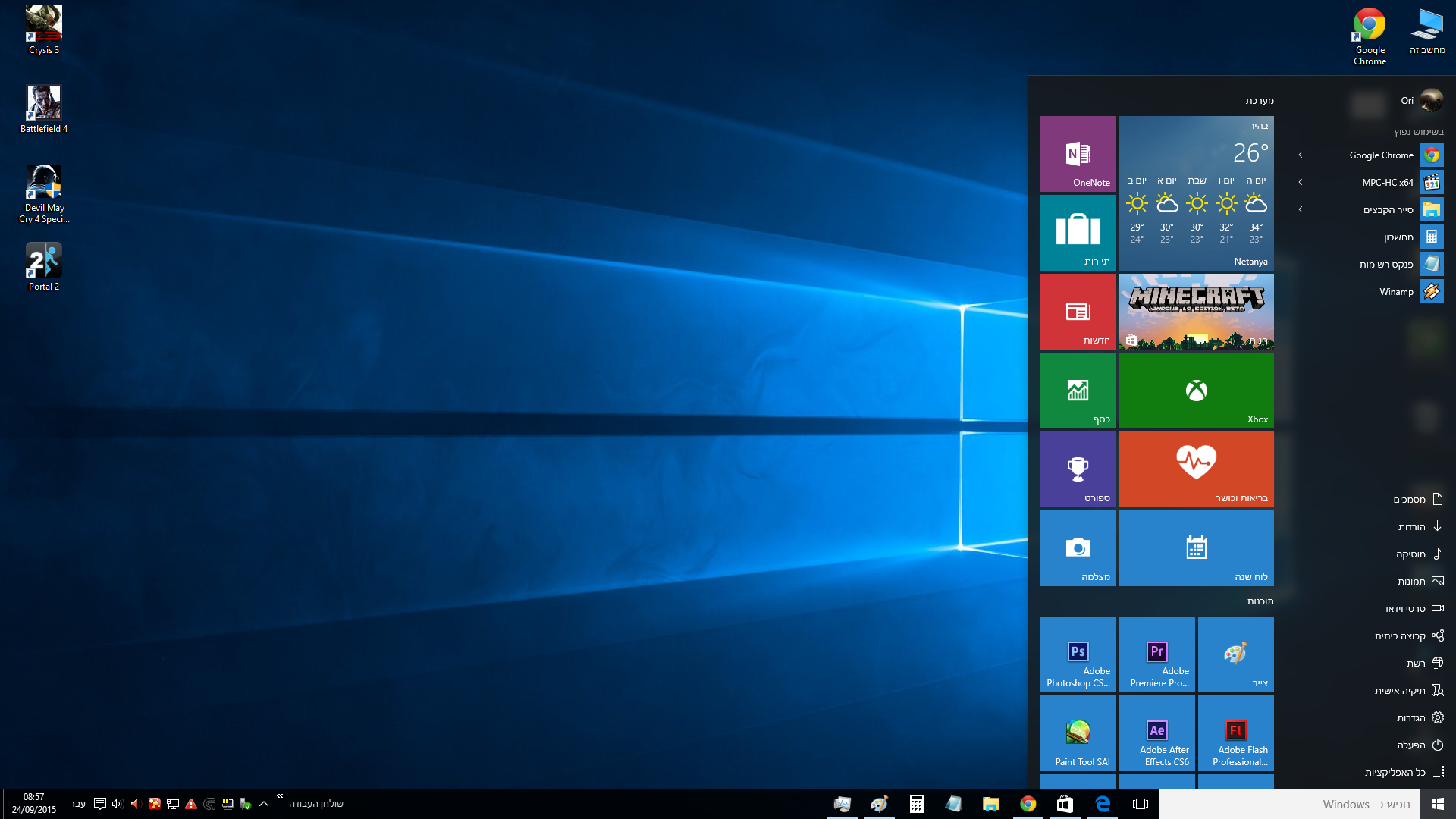 windows10-start