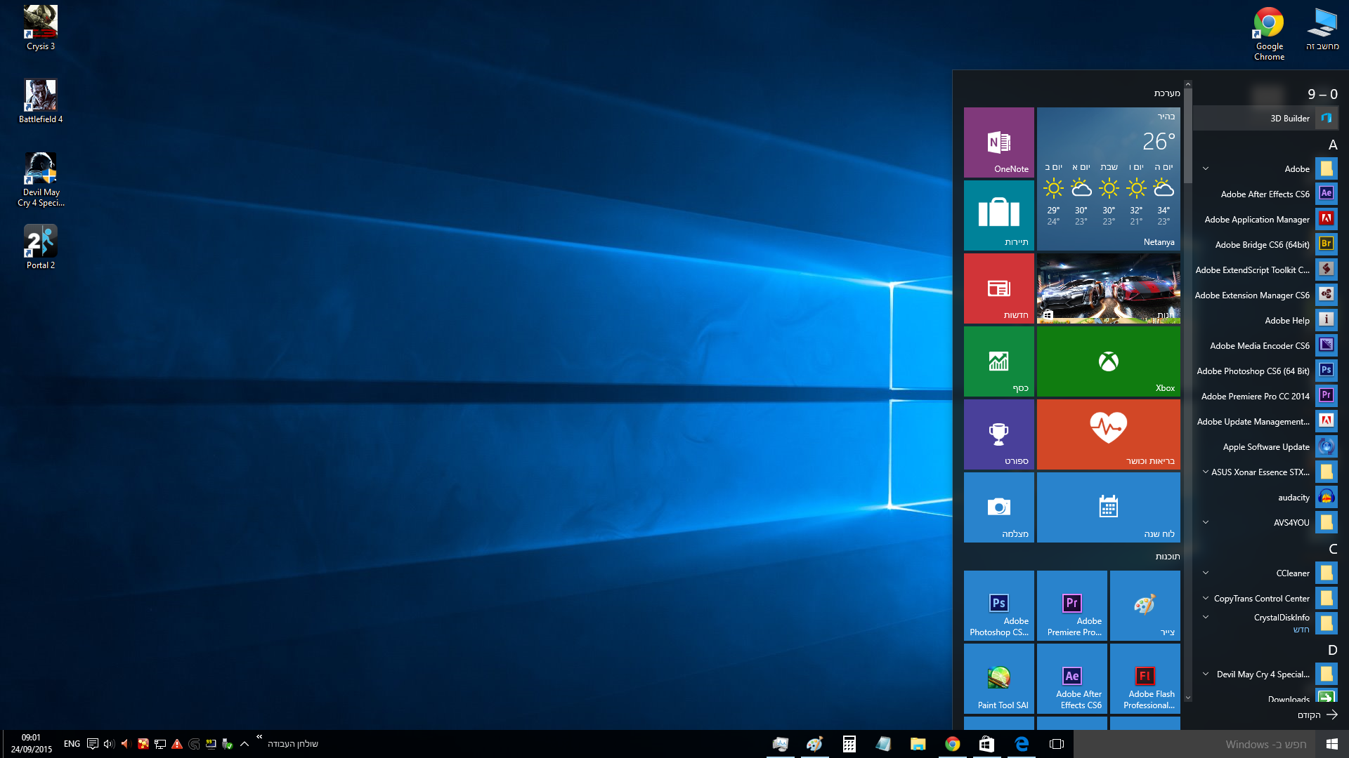 windows10-start3
