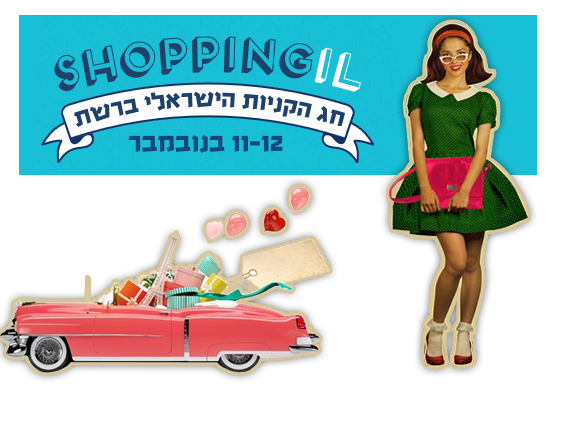 Photo of the Israeli version of Black Friday returns for a second round