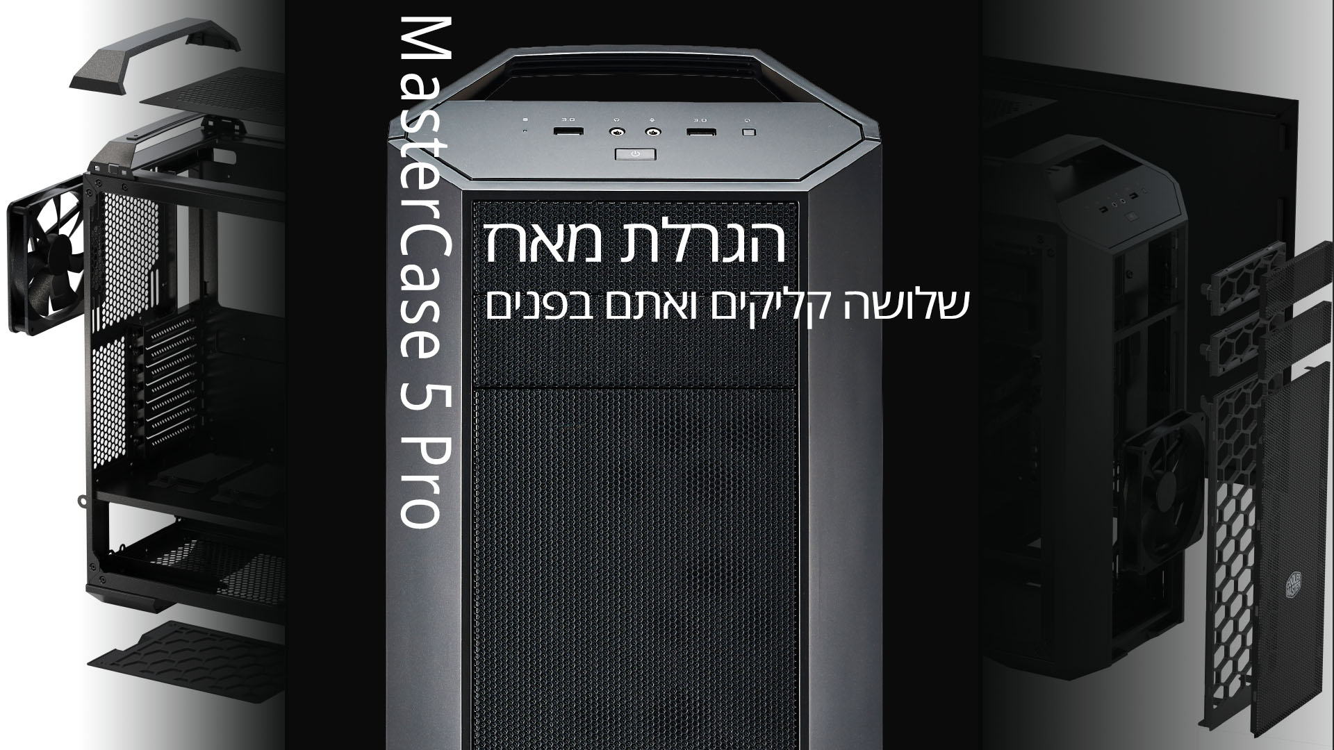 Photo of the MasterCase 5 Pro Modular Chassis Draw - the winner