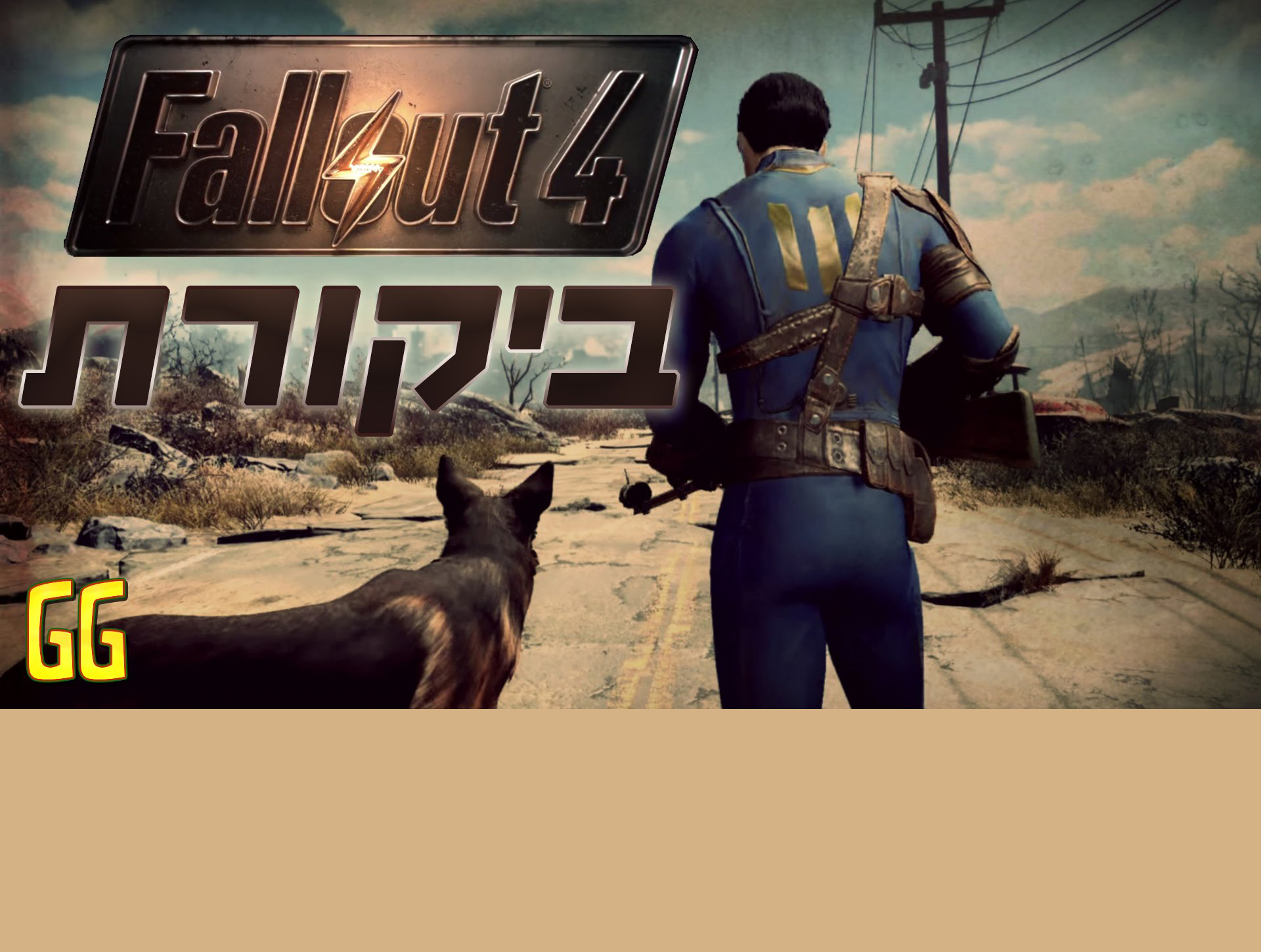 Photo of Not perfect, but still wonderful: Fallout 4 in review