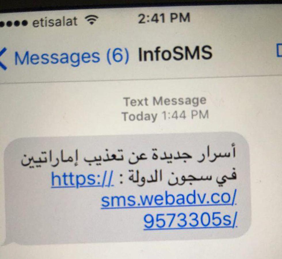צילום מסך מהודעת ה SMS של מנסור