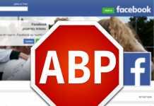 חסימת פרסומות בפייסבוק