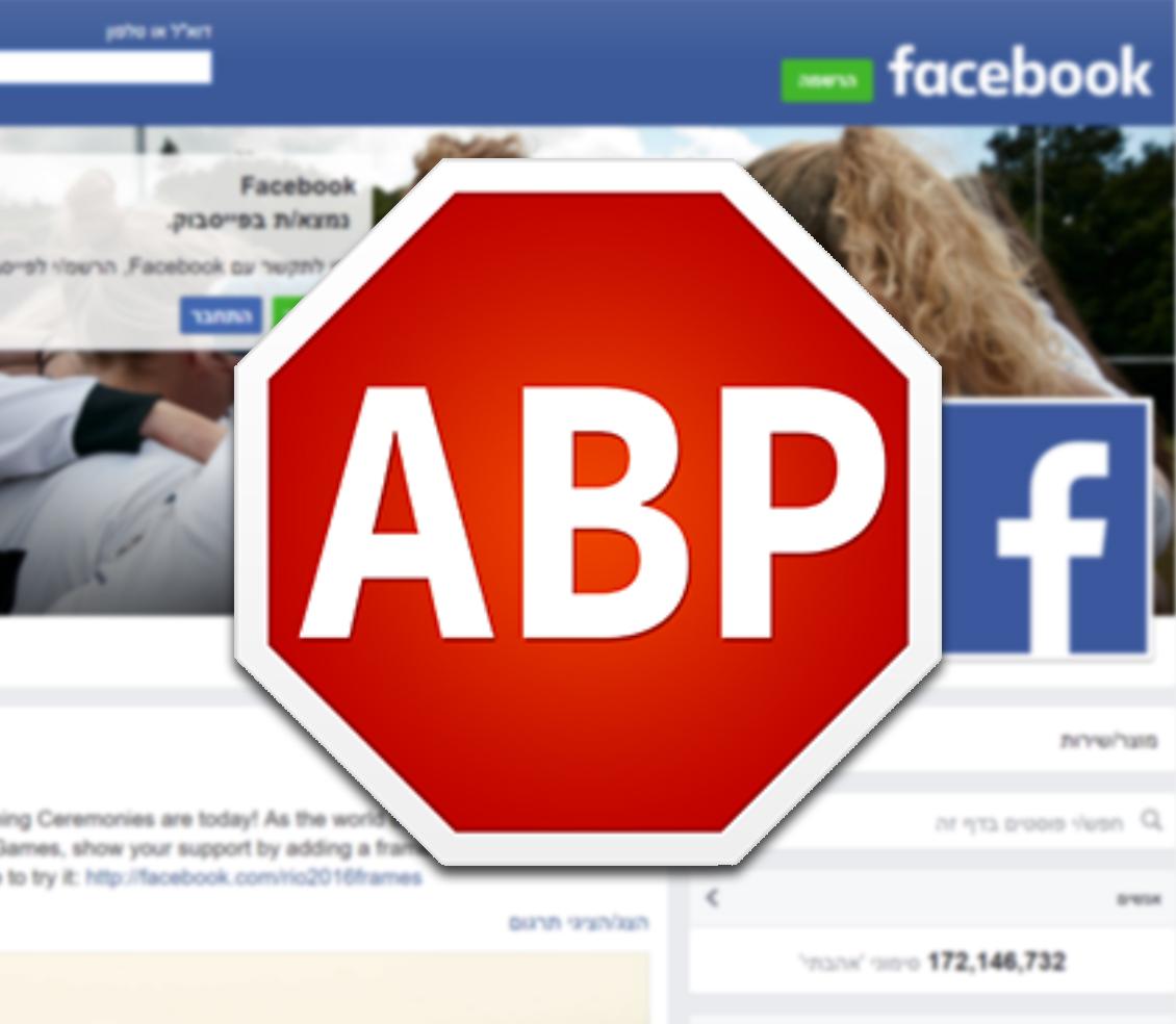 Photo of המאבק של פייסבוק בחוסמי הפרסומות בדפדפנים: כשלון ידוע מראש