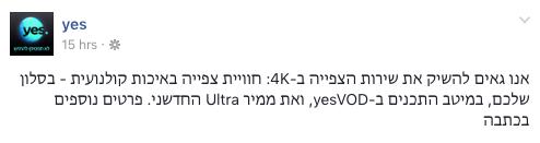 יס מודיעה על השקת שירות 4K