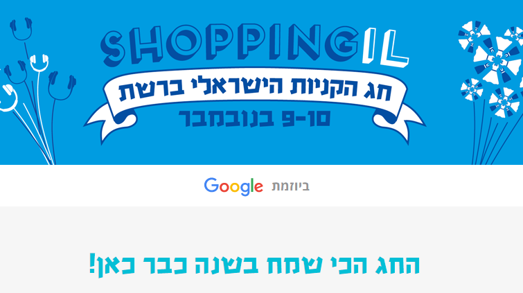 Photo of Concentrating Israeli Shopping Holiday Deals Online (Updated 2x)