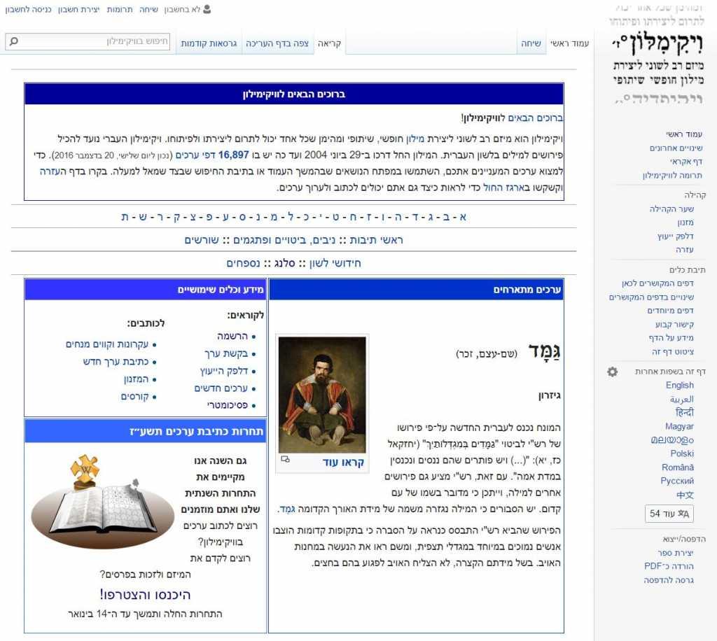 דף הבית של ויקימילון. 17 אלף מילים כבר הוגדרו. צרו הגדרות חדשות ואולי תוכלו להרויח כסף