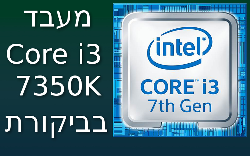 Photo of Core i3 7350K in Review: On Open Multiplication and Overclocking As You Haven't Seen