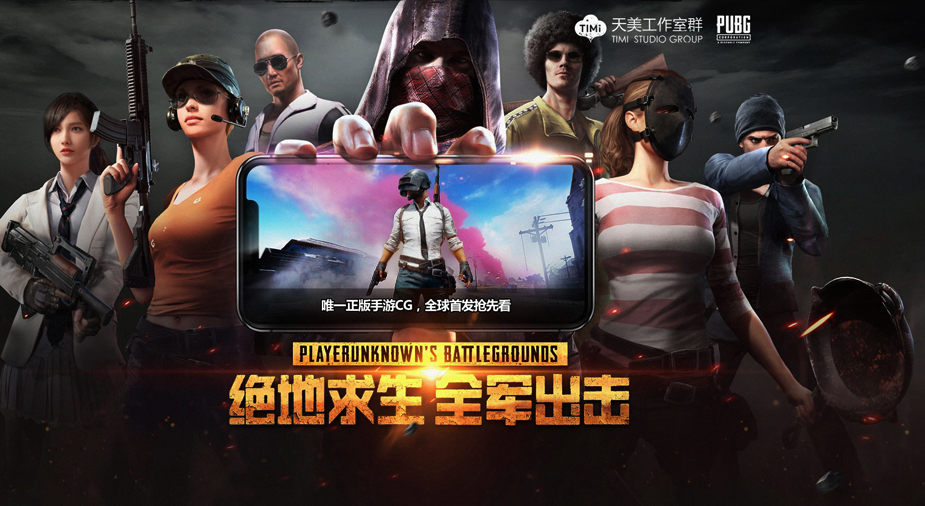 Photo of Mobile Addiction: The most popular online PC game will also be launched for Android and iOS