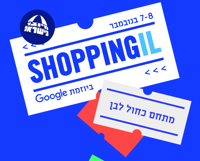 Photo of Prepare, Prepare, Buy! Google's Israeli Shopping Event with us again